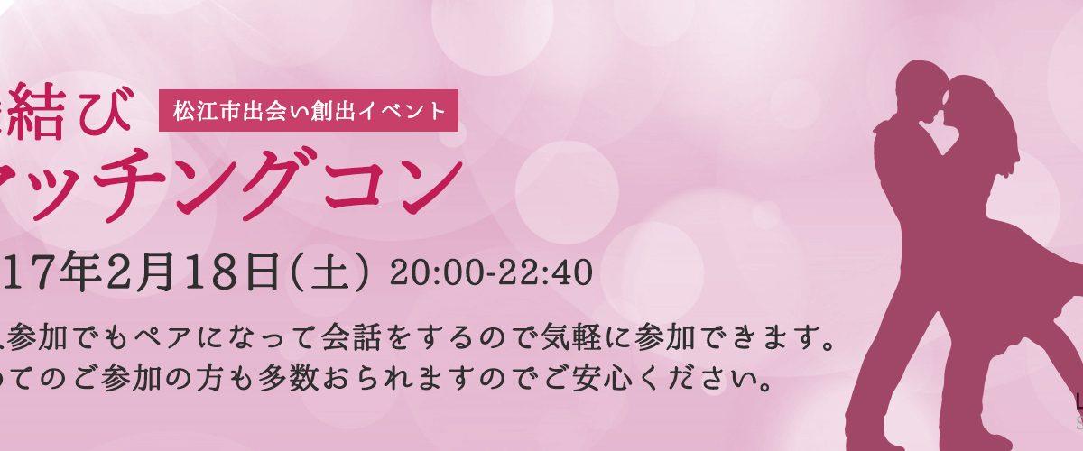 縁結びマッチングコン(松江市出会い創出イベント)
